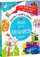 Книга «Возьми с собой в дорогу! Только для мальчиков» 978-5-906856-03-6