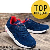 Мужские кроссовки Puma TRINOMIC, темно-синего цвета / кроссовки мужские Пума Триномик замшевые, удобные,модные