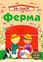 Книга «Ферма. 3D-театр» 978-5-4366-0288-2