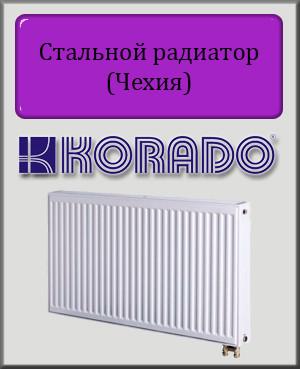Стальной радиатор KORADO 22 тип 500х2000 (нижнее подключение)