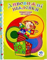 Книга «Подарунок на свято» 978-966-440-241-2