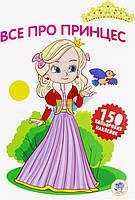 Книга «Все про принцес» 978-966-440-277-1