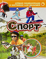 Книга «Спорт» 978-5-353-06969-0