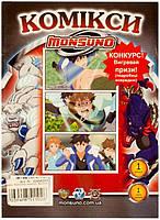 Книга «Комікси Monsuno Випуск 1 (26435-МО-К)» 978-966-260779-6