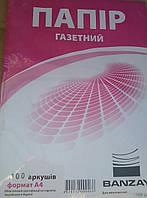 Бумага газетная 500л А4