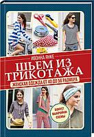 Книга Ивонна Янке «Шьем из трикотажа. Женская одежда от 40 до 56 размера» 978-617-12-2495-7