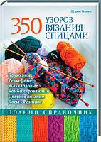 Книга Шэрон Тернер «350 узоров вязания спицами. Полный справочник» 978-966-14-6330-0