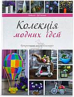 Книга Наталья Лукьяненко   «Колекція модних ідей» 978-617-7164-68-4