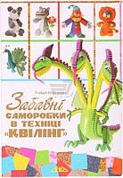 Книга Клавдия Моргунова   «Забавні саморобки в техніці «квілінг»» 978-966-2516-41-8