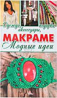 Книга Божена Мелосская   «Макраме. Модные идеи. Одежда, аксессуары, подарки» 978-617-594-849-1