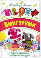 Книга «Амигуруми. Вяжем крючком забавные фигурки» 978-966-14-9344-4