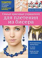 Книга Анастасия Куприянова «Самые красивые украшения для плетения из бисера» 978-5-699-77920-8