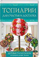 Книга Клавдия Моргунова «Топиарии для счастья и достатка. Деревья-талисманы из бумаги, кофе, ткани» 978-617-12-1026-4