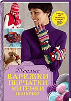 Книга Энджи Гиллингхэм «Теплые варежки, перчатки, митенки, шапочки. Вяжем на круговых спицах» 978-617-12-1443-9