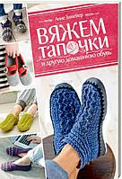 Книга Анне Тимайер «Вяжем тапочки и другую домашнюю обувь» 978-617-12-1064-6