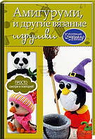 Книга Мария Погорелова «Амигуруми и другие вязаные игрушки» 978-617-12-0467-6