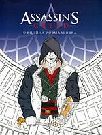 Книга «Assassin'S Creed. Офіційна розмальовка» 978-617-7489-17-6