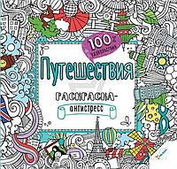 Книга Людмила Кратенко   «Путешествия.  Раскраска-антистресс. 100% удовольствия» 978-617-690-293-5