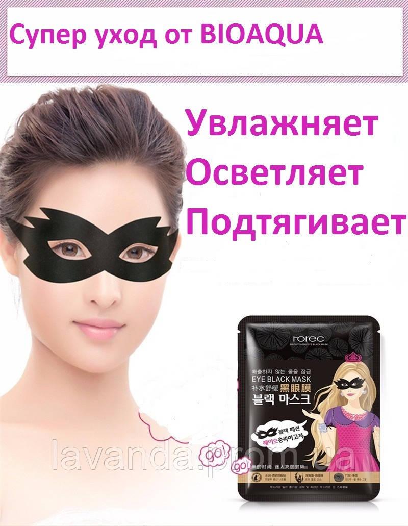 """Успокаивающая маска-очки для кожи вокруг глаз  BIOAQUA - Интернет-магазин """"Лаванда"""" в Одессе"""