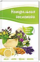 Книга Раиса Кулакова   «Натуральная косметика» 978-617-690-223-2