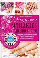 Книга Эвелина Василевска   «Шикарный маникюр и дизайн ногтей. 52 проекта для любого случая» 978-966-14-9325-3