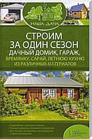 Книга Юрий Подольский   «Строим за один сезон дачный домик, гараж, времянку, сарай, кухню из различных материалов» 978-617-12-0446-1