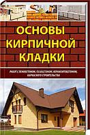 Книга Руденко М.   «Основы кирпичной кладки» 978-617-690-108-2