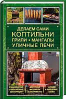 Книга Юрий Подольский «Делаем сами коптильни, грили, мангалы, уличные печи» 978-617-12-1671-6