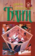Книга «Советы по строительству бани» 978-5-17-013572-1