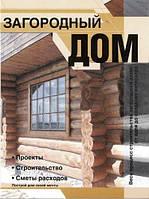 Книга «Загородный дом. Проекты. Строительство. Сметы расходов» 978-5-17-031883-4