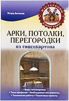 Книга Игорь Антонов   «Арки, потолки, перегородки из гипсокартона» 978-5-699-69861-5