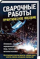 Книга Юрий Подольский «Сварочные работы. Практическое пособие» 978-617-12-0106-4
