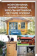 Книга Влад Максимов   «Коровники, курятники, крольчатники, летние кухни» 978-617-7151-66-0