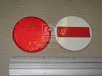 Катафот круглый с пластмассовым корпусом липучка (красный) (производитель Украина) ФП-314