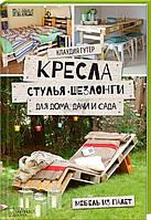 Книга Клаудия Гутер «Кресла, стулья, шезлонги для дома, дачи и сада. Мебель из палет» 978-617-12-1029-5