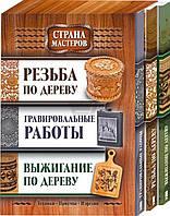 Комплект книг «Страна мастеров, Резьба по дереву, Выжигание по дереву, Гравировальные работы» 978-966-14-8350-6