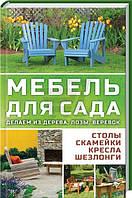 Книга Марина Романова   «Мебель для сада» 978-617-7246-95-3