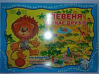 """Детская игра-бродилка """"Львенок ищет друзей"""", в коробке"""