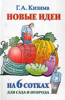 Книга Галина Кизима   «Новые идеи на 6 сотках сада и огорода» 978-5-17-069934-6