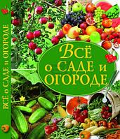 Книга Наталья Хаткина   «Все о саде и огороде» 978-617-08-0269-9