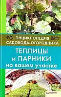 Книга Мария Цветкова   «Теплицы и парники на вашем участке» 978-966-14-0653-6