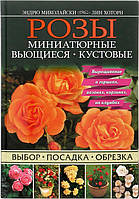 Книга Эндрю Миколайски «Розы. Миниатюрные. Вьющиеся. Кустовые» 978-966-14-8752-8