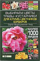 Книга Ангелика Тролль «Выбираем цветы, травы, кустарники для клумб, цветников, бордюров» 978-966-14-9146-4