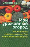 Книга Татьяна Ситникова «Мой урожайный огород» 978-517-06-9573-7