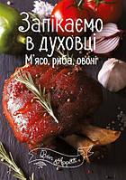 Книга «Запікаємо в духовці. М'ясо, риба, овочі» 978-617-690-518-9