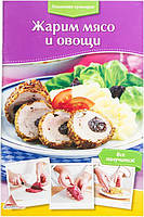 Книга «Жарим мясо и овощи» 978-617-7186-25-9