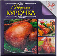 Книга «Вкусная курочка» 978-617-570-322-9