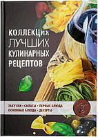 Книга Елена Альхабаш   «Коллекция лучших кулинарных рецептов» 978-617-7164-87-5