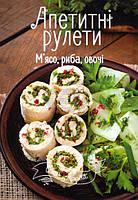 Книга Ирина Тумко «Апетитні рулети. М'ясо, риба, овочі» 978-617-690-514-1