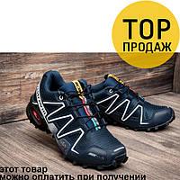 Мужские кроссовки Salomon Speedcross 3, темно-синие / кроссовки мужские Саломон, легкие, удобные, модные